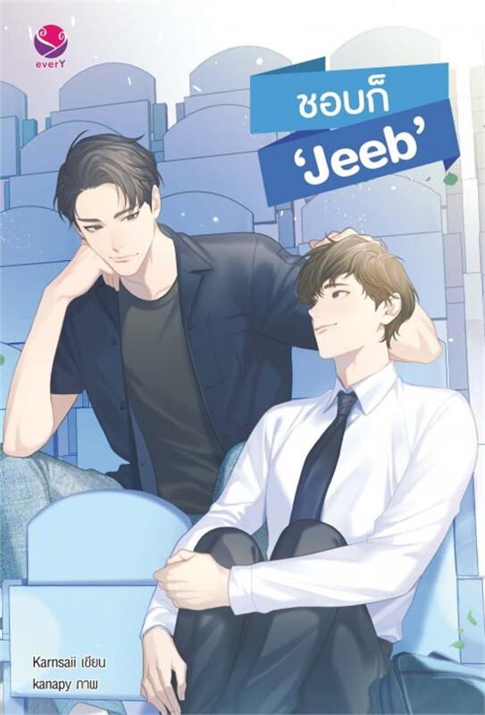 ชอบก็ 'Jeeb'