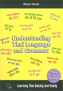 UNDERSTANDING THAI LANGUAGE AND GRAMMAR