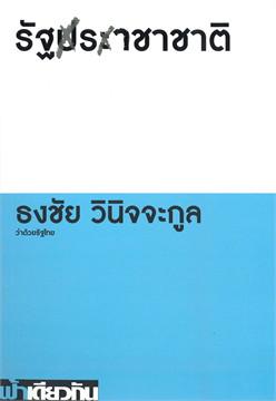 รัฐราชาชาติ : ว่าด้วยรัฐไทย