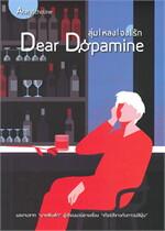 Dear Dopamine ลุ่มหลงจงรัก ภาค Acetylcholine