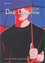 Dear Dopamine ลุ่มหลงจงรัก ภาค Serotonin