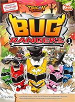 DRAGON VILLAGE BUG RANGERS เล่ม 1 ชุด การ์ตูนความรู้วิทยาศาสตร์จากเกมดังระดับโลก