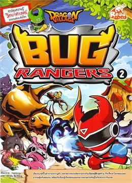 DRAGON VILLAGE BUG RANGERS เล่ม 2 ชุด การ์ตูนวิทยาศาสตร์จากเกมดังระดับโลก