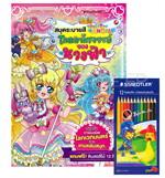 สมุดระบายสี PRETTY ANGEL โลกมหัศจรรย์ของนางฟ้า (แถมฟรี! ดินสอสีไม้ 12 สี)