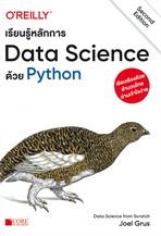 เรียนรู้หลักการ Data Science ด้วย Python