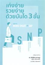 เก่งง่าย รวยง่าย ด้วยบันได 3 ขั้น HOW TO WORK SMART wiht SNP