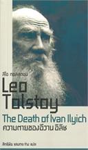 ความตายของอีวาน อิลิช The Death of Ivan Illyich
