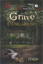 GRAVE บ้านพญาสัตบรรณ (พิมพ์ครั้งที่ 9)