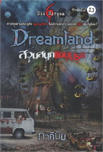 DREAMLAND สวนสนุกแดนนรก (พิมพ์ครั้งที่ 13)