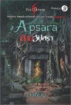 APSACA สาปอัปสรา (พิมพ์ครั้งที่ 9)