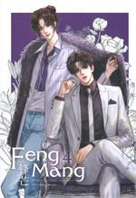 FENG MANG เล่ม 4 (เล่มจบ)