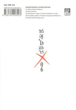 ซามูไรพเนจร เล่ม 6
