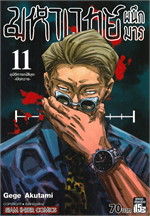 มหาเวทย์ผนึกมาร เล่ม 11 อุบัติการณ์ซิบุยะ-เปิดทวาร-