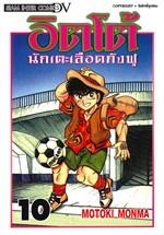 ฮิตโต้ นักเตะเลือดกังฟู เล่ม 10 (comics)