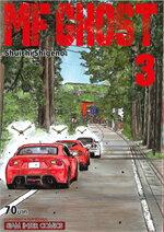 MF GHOST เล่ม 2 (comics)