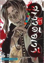 สุขาวดีอเวจี เล่ม 11 (comics)