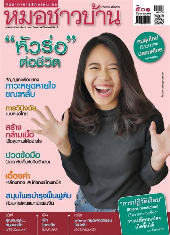 นิตยสารหมอชาวบ้าน ฉบับที่ 501 มกราคม 2564