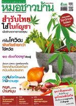 นิตยสารหมอชาวบ้าน ฉบับที่ 503 มีนาคม 2564