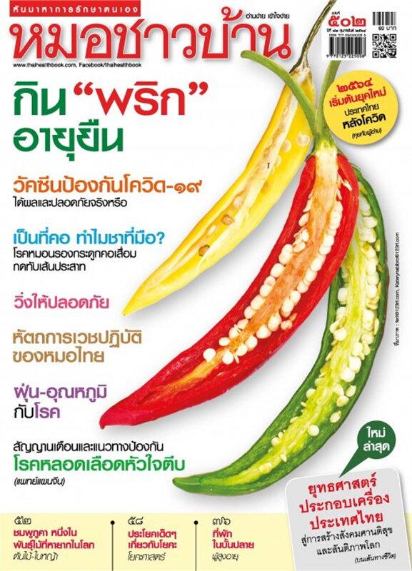 นิตยสารหมอชาวบ้าน ฉบับที่ 502 กุมภาพันธ์ 2564