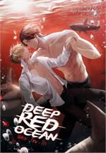 Deep Red Ocean ฉลามร้อนรัก