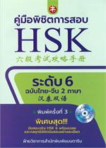 คู่มือพิชิตการสอบ HSK ระดับ 6 ฉบับไทย-จีน 2 ภาษา (พิมพ์ครั้งที่ 3-พร้อม CD ข้อสอบการฟัง)