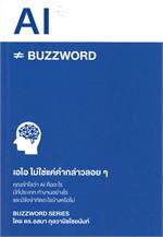 AI = BUZZWORD เอไอ ไม่ใช่แค่คำกล่าวลอยๆ