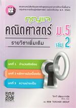 กุญแจคณิตศาสตร์ ม.5 เล่ม 2