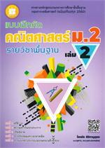 แบบฝึกหัดคณิตศาสตร์ ม.2 รายวิชาพื้นฐาน เล่ม 2