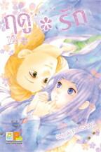 ฤดู รัก เล่ม 12