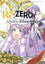 Re: ZERO รีเซ็ตชีวิตฝ่าวิกฤตต่างโลก บทที่ 3 Truth of Zero เล่ม 4