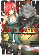 GOBLIN SLAYER! SIDE STORY: YEAR ONE เล่ม 3