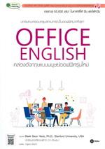 OFFICE ENGLISH คล่องอังกฤษแบบมนุษย์ออฟฟิศรุ่นใหม่