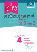 เก่ง คณิตศาสตร์ พื้นฐาน ม.3 เล่ม 2