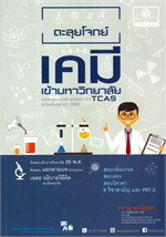 ตะลุยโจทย์เคมี เข้ามหาวิทยาลัย ม.4-5-6