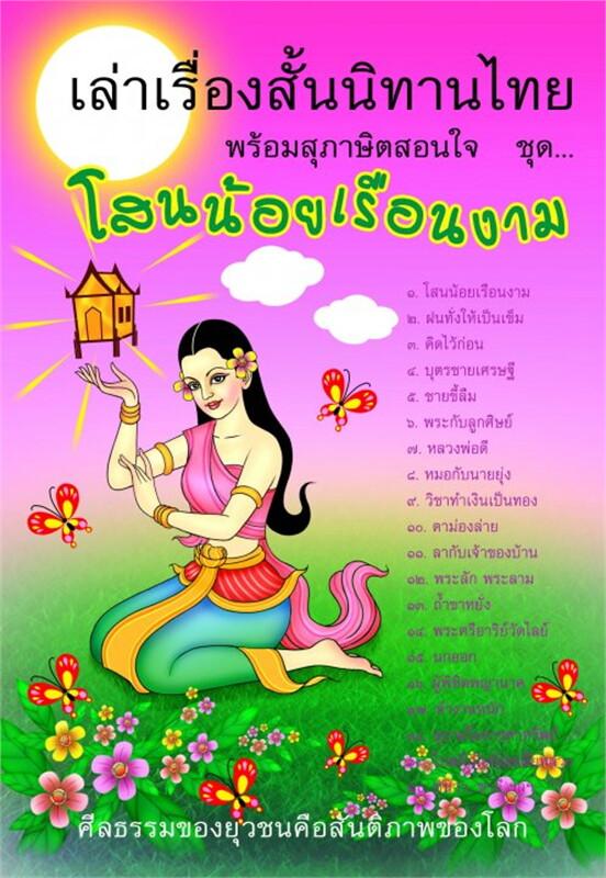 เล่าเรื่องสั้นนิทานไทย พร้อมสุภาษิตสอนใจ ชุด โสนน้อยเรือนงาม