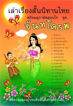 เล่าเรื่องสั้นนิทานไทย พร้อมสุภาษิตสอนใจ ชุด จันทโครพ