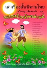 เล่าเรื่องสั้นนิทานไทย พร้อมสุภาษิตสอนใจ ชุด กล่องข้าวน้อยฆ่าแม่