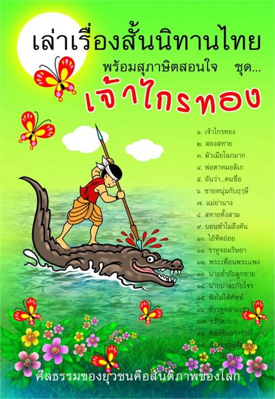 เล่าเรื่องสั้นนิทานไทย พร้อมสุภาษิตสอนใจ ชุด เจ้าไกรทอง