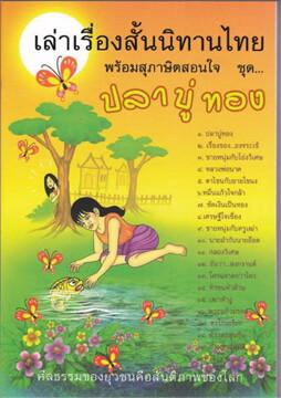 เล่าเรื่องสั้นนิทานไทย พร้อมสุภาษิตสอนใจ ชุด ปลาบู่ทอง