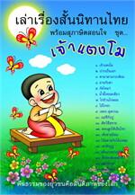เล่าเรื่องสั้นนิทานไทย พร้อมสุภาษิตสอนใจ ชุด เจ้าแตงโม