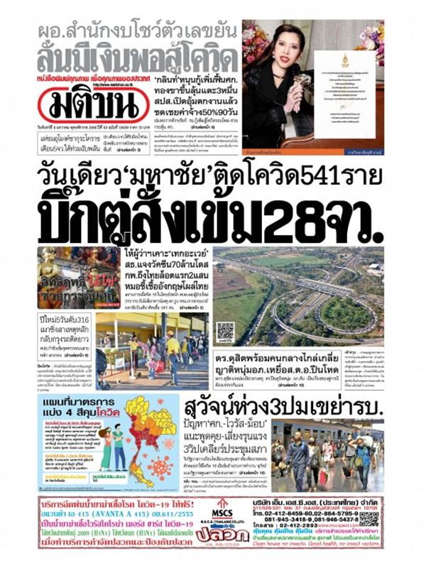 หนังสือพิมพ์มติชน วันจันทร์ที่ 4 มกราคม พ.ศ. 2564