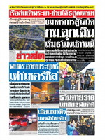 หนังสือพิมพ์ข่าวสด วันจันทร์ที่ 4 มกราคม พ.ศ. 2564