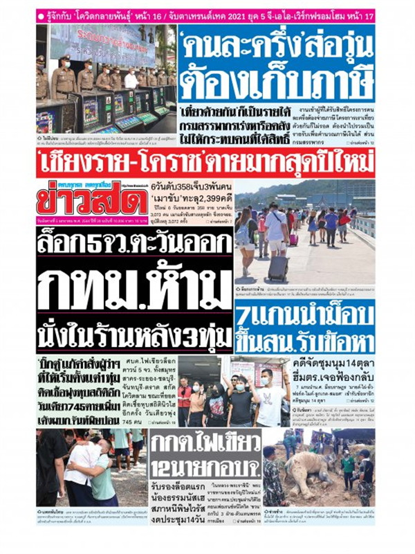 หนังสือพิมพ์ข่าวสด วันอังคารที่ 5 มกราคม พ.ศ. 2564