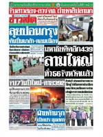 หนังสือพิมพ์ข่าวสด วันพุธที่ 6 มกราคม พ.ศ. 2564