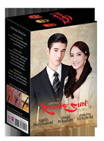 Box Set Rising Sun (ราคาพิเศษ)