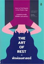 THE ART OF REST พักผ่อนศาสตร์ : ศาสตร์แห่งการพักให้ได้พัก (อย่างแท้จริง)