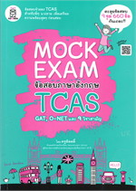 MOCK EXAM ข้อสอบภาษาอังกฤษ TCAS