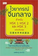 ไวยากรณ์จีนกลาสำหรับ HSK1 HSK2 และ HSK3 ฉบับปรับปรุง