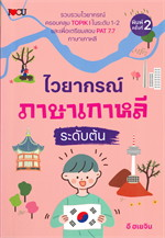 ไวยากรณ์ภาษาเกาหลี ระดับต้น (พิมพ์ครั้งที่ 2)