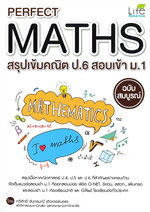PERFECT MATHS สรุปเข้มคณิต ป.6 สอบเข้า ม.1 ฉบับสมบูรณ์